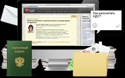 Бухгалтерская справочная система для коммерческих организаций