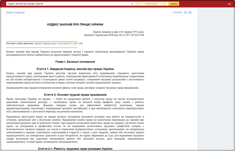 Повна безплатна база офіційних документів з щоденними оновленнями