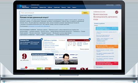 """Справочная система """"Образование"""", онлайн-система экспертных рекомендаций для  руководителя общеобразовательных  и дошкольных образовательных организаций"""